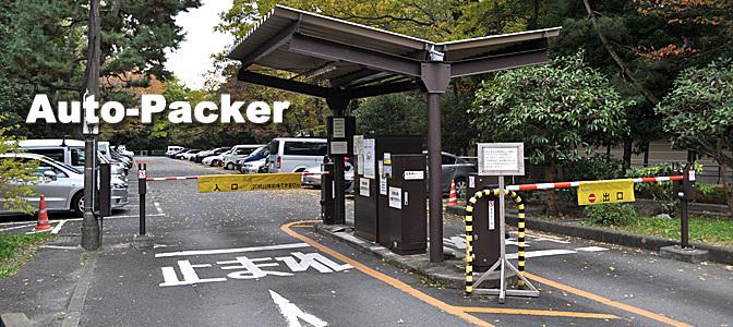 京都御所東駐車場
