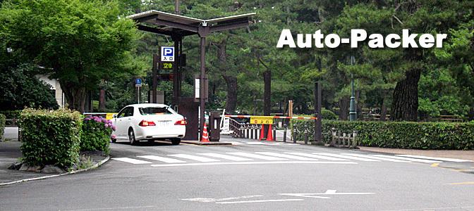 京都御所西駐車場
