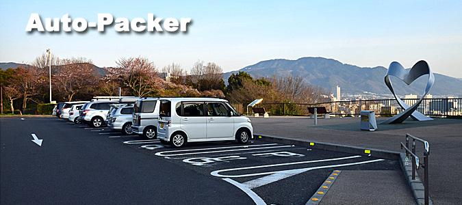 名古屋方面方から京都に一番近い、大津サービスエリア
