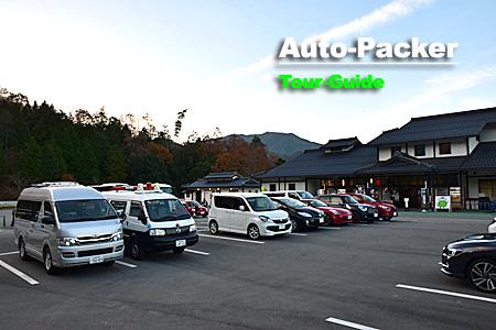 山城の郷 駐車場