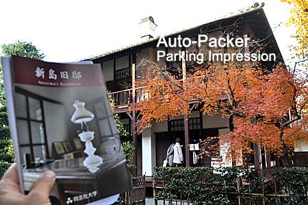 クルマで旅する秋の北海道  阿寒・釧路・根室2012