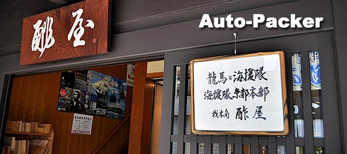 「坂本龍馬の使った部屋」が今も残る 京都 酢屋