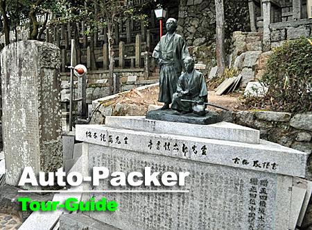 坂本龍馬の墓地