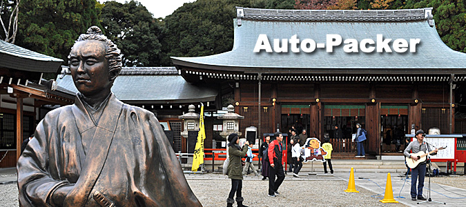 坂本龍馬が眠る、京都霊山護国神社