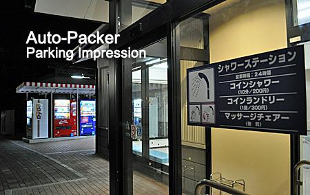 草津PA シャワーステーション