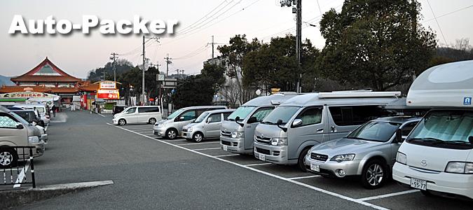 姫路城に近い、温泉併設の道の駅 「あいおい白龍城」