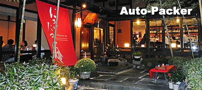 道後温泉の隠れ家的日本料理店 「にきたつ庵」
