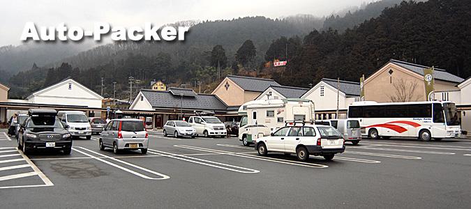 竹田城跡に近くて温泉隣接の道の駅 「ようか但馬蔵」