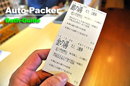 2館券(金の湯・銀の湯) 850円