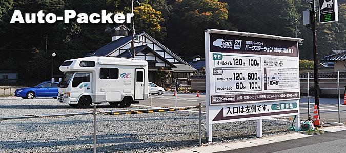 城崎温泉で大型キャンピングカーが停められる駐車場 パークステーション城崎町湯島第一