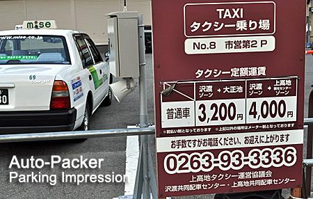 沢渡第2駐車場