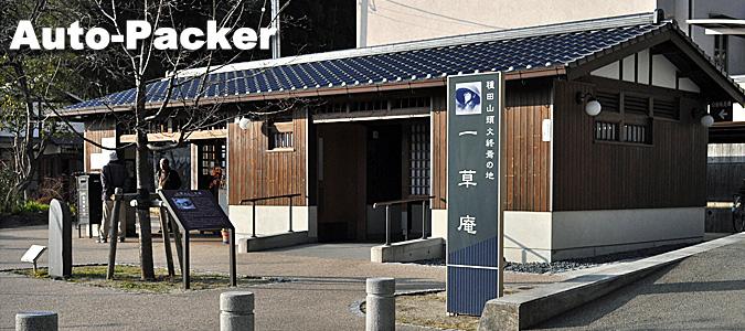 種田山頭火終焉の地 一草庵 /愛媛県・松山市