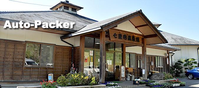 「日本一の炭酸泉」の呼び声高い温泉館 七里田温泉(しちりだおんせん)/大分県