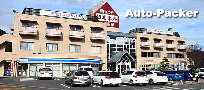 竹田城跡に近くて温泉のある、道の駅・但馬楽座