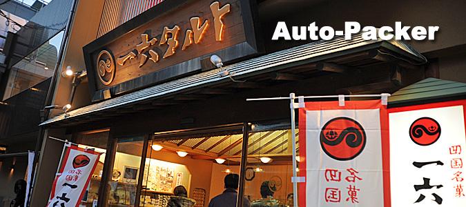 柚子餡の松山銘菓 十六タルト