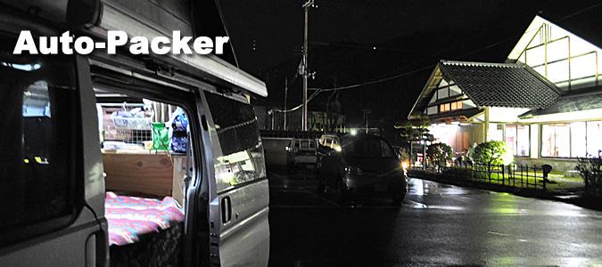 城崎温泉の車中泊事情