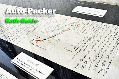 龍馬の手紙