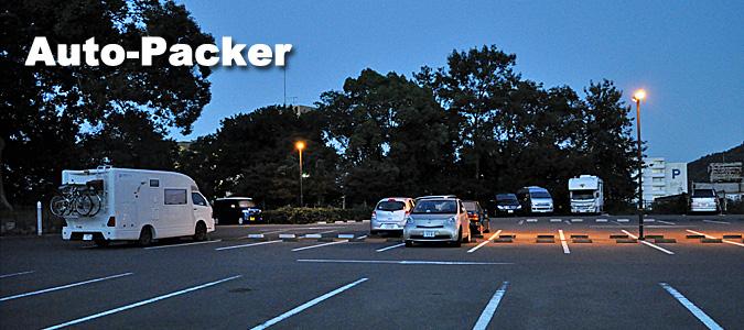 道後温泉の駐車場と車中泊事情