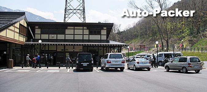 白川郷に近い温泉併設の道の駅 飛騨白山