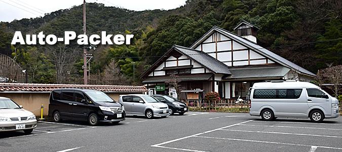 ミニバン車中泊に適した、城崎温泉・鴻の湯駐車場