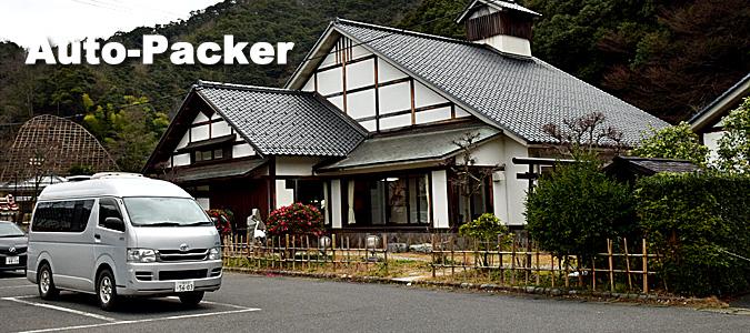 城崎温泉の車中泊ができる外湯 鴻(こう)の湯