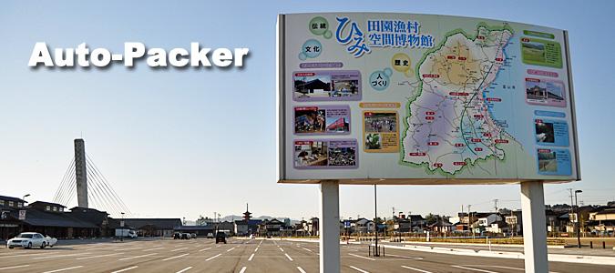 富山県・能登半島にある温泉併設の道の駅 氷見