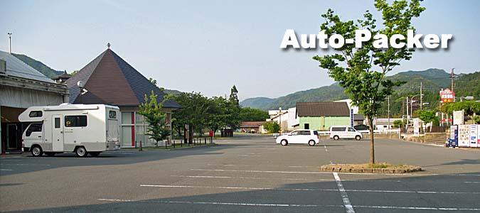 京都に通じる鯖街道沿いの道の駅 くつき新本陣/滋賀県