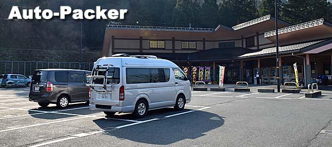 真冬の車中泊には向かない道の駅 マキノ追坂峠/滋賀県