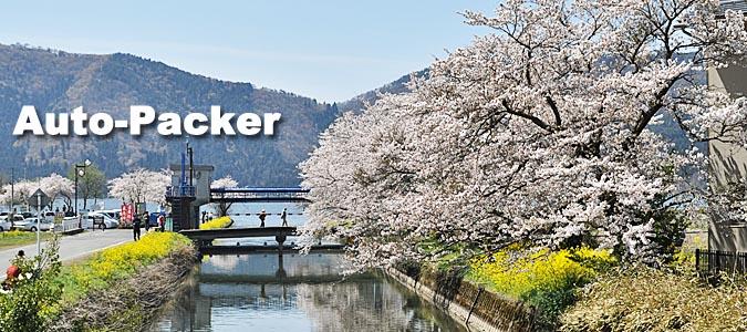 「琵琶湖近くの穴場お花見スポット」 余呉湖の車中泊事情