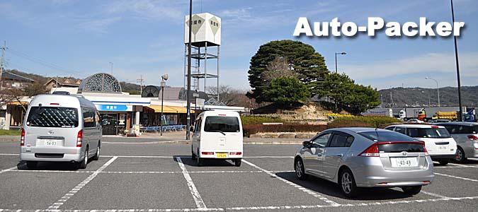 名神高速上り線のお勧め車中泊スポット 菩提寺PA