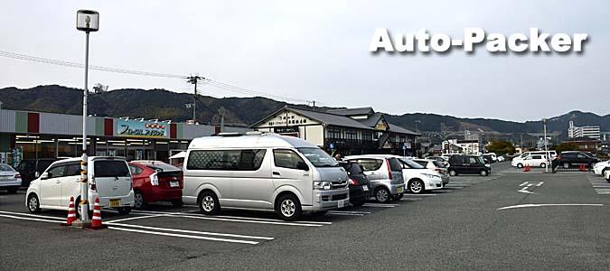 淡路島で一番利便性の高い道の駅 東浦ターミナルパーク