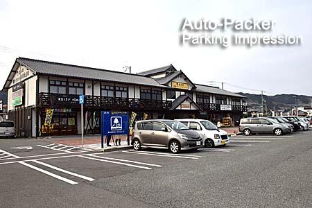 道の駅 東浦