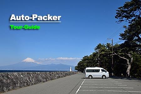 御浜崎 駐車場