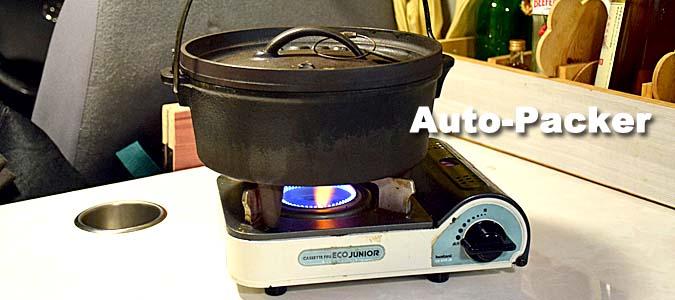 ふたり用ダッチオーブン 8インチキャンプオーブン