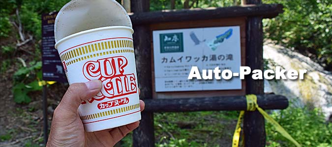 車中泊でカップ麺のスープをスマートに捨てる方法