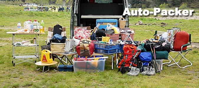 オートパッカーのパッキングテスト/北海道・車中泊&クルマ旅 スタートガイド
