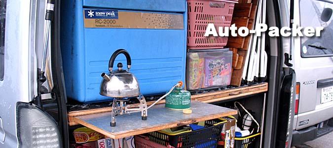 電気とカセットガスで稼働するアウトドア用冷蔵庫