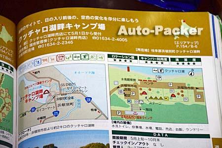 北海道キャンピングガイド2