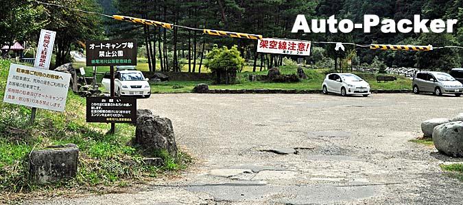 奥飛騨温泉郷の車中泊事情