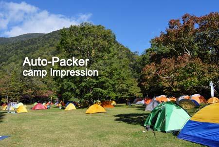 徳沢キャンプ場 キャンプサイト