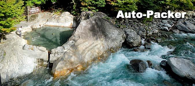 奥飛騨温泉郷に湧く無料の混浴露天風呂  新穂高の湯