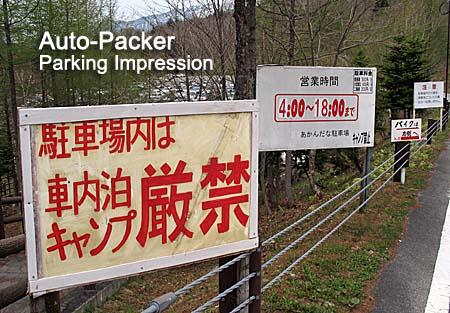 平湯温泉・あかんだな駐車場の賢い利用法
