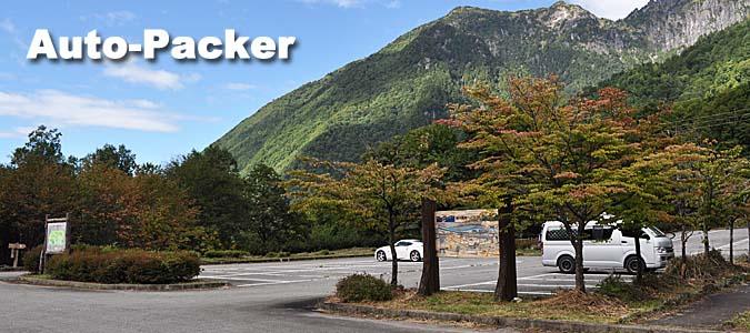 奥飛騨温泉郷の車中泊「穴場」スポット 鍋平園地の無料駐車場