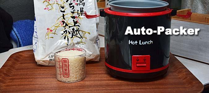 キャンピングカー向きの1.5合炊き炊飯器
