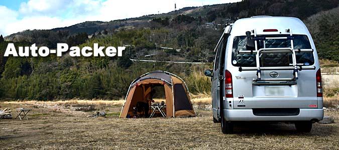 車中泊キャンプに使える、メッシュ・シェルター