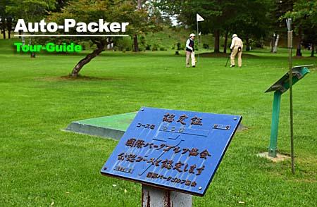 パークゴルフ発祥の地