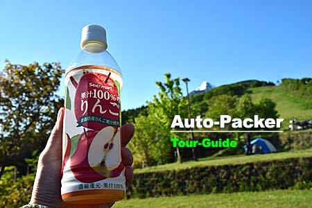 セイコーマートのリンゴジュース