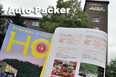 温泉代を安く抑える方法/北海道・車中泊&クルマ旅 スタートガイド