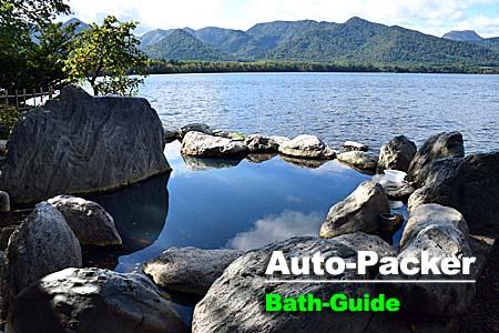 無料温泉 コタンの湯/北海道 屈斜路湖