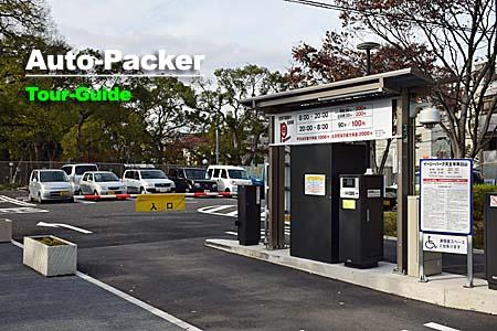 茶臼山駐車場